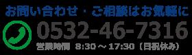 TEL 0532-46-7316